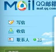 QQ邮箱推出邮箱网页聊天工具