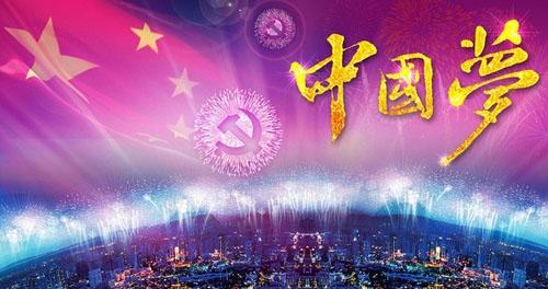 一个互联网小人物的中国梦