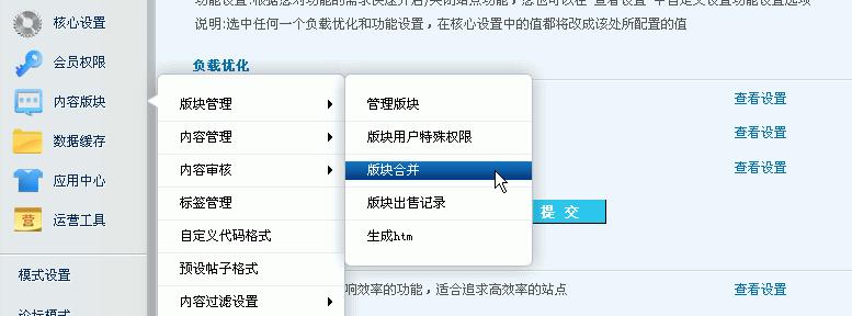 phpwind-admin