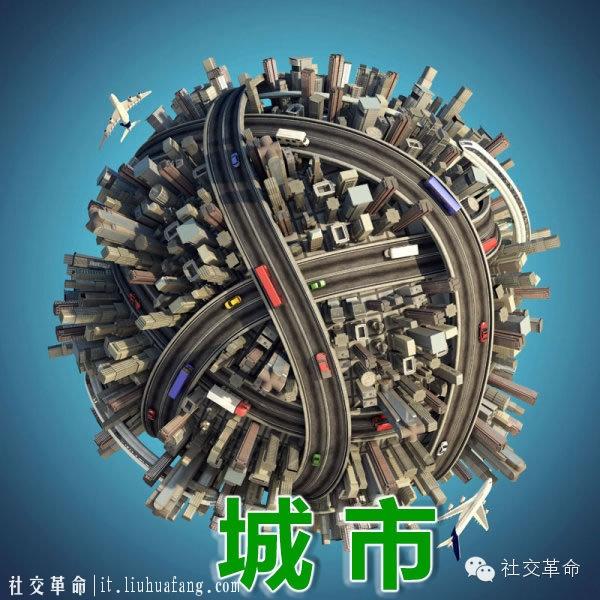 互联网·未来:科技创新助推逆城市化