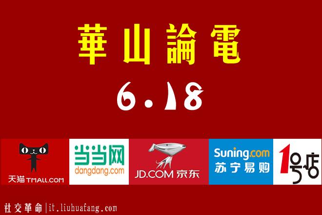电商巨头大战618,京东英雄帖引爆华山论电
