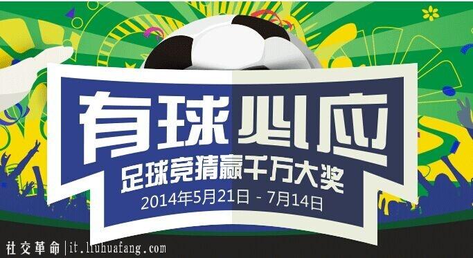 """世界杯营销:网银钱包""""有球必应""""是如何火爆朋友圈的"""