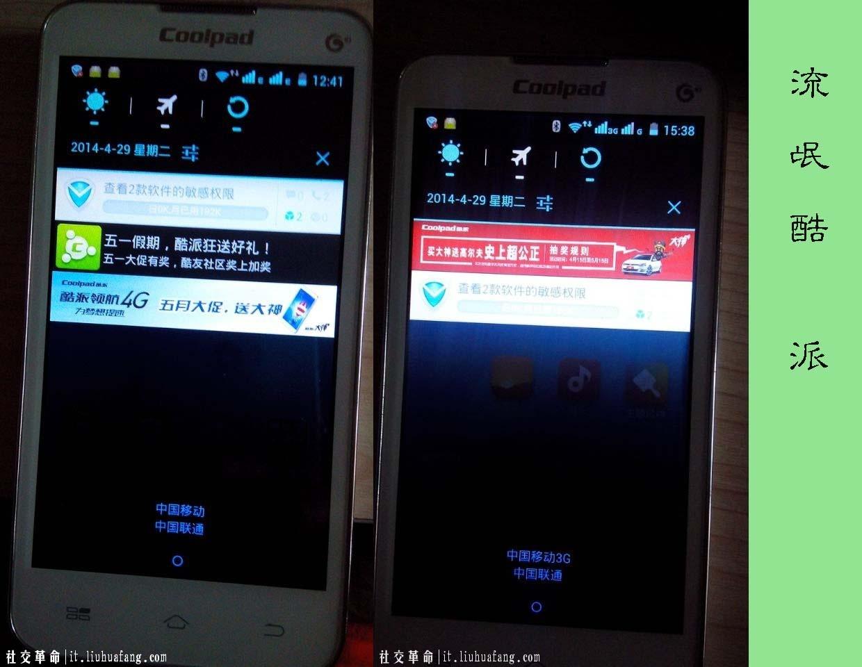 酷派把用户手机当肉鸡,非一天两天