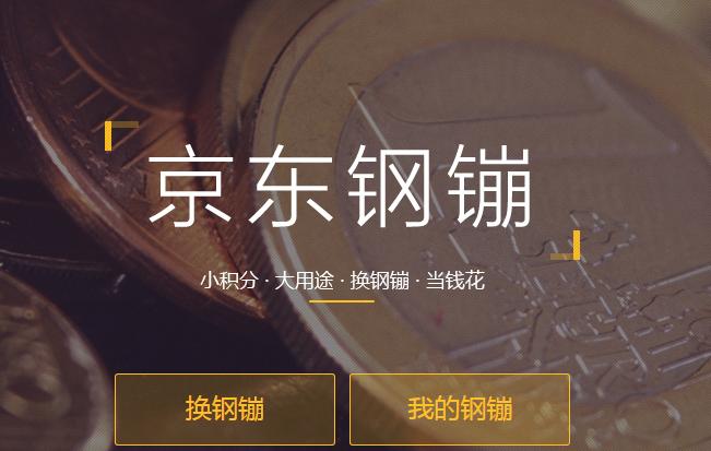 京东钢蹦小试牛刀,中国版Mint或是终极目标