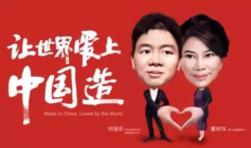 刘强东和董明珠牵手了,电商是中国制造的天使之翼