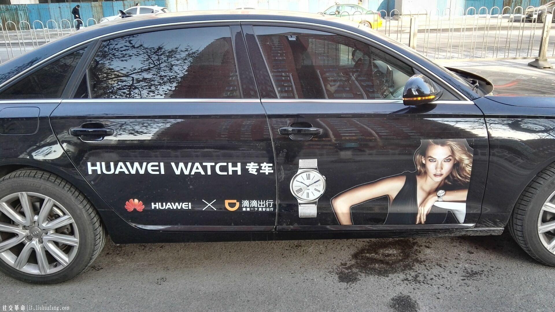 HUAWEI WATCH跨界玩出彩,体验式营销点亮出行场景