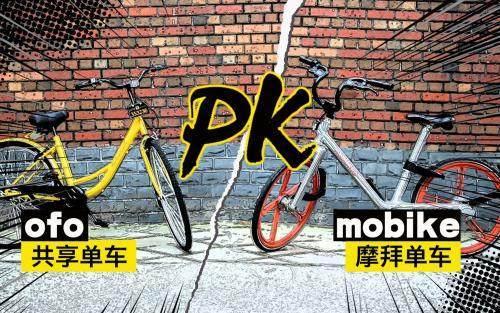 疯狂的单车:摩拜向左,ofo向右,云泥之别,玩法大不同