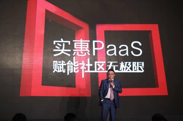 实惠PaaS蝶变:物业变革全景化,连接人和社区
