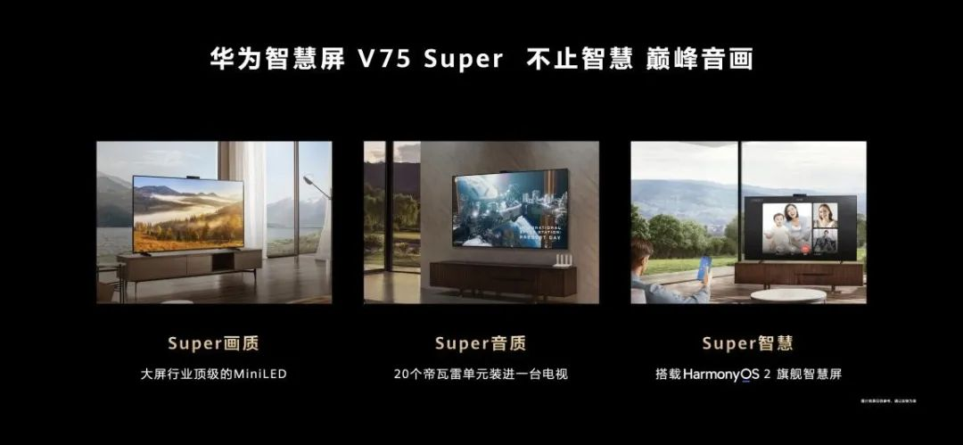 大屏产业拐点,华为智慧屏V 75 Super刷新高端赛道